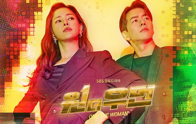 SBS 금토드라마 원더우먼