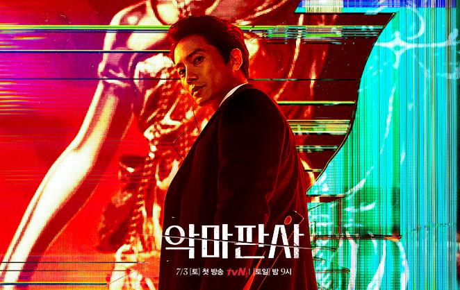 tvN 토일드라마 악마판사