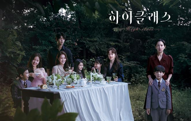 tvN 월화드라마 하이클래스